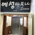 韓国 ソウル大駅近くのイェソンサウナ 2018年8月15日追記あり