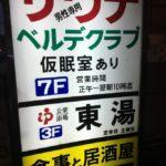 京都の男性専用サウナ ベルデクラブ