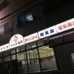 大阪 なんば温泉