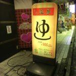 上野 二股温泉 ダンディ 2019年7月18日追記更新