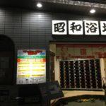 東京 中野のマジックが見れる銭湯 昭和浴場