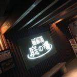 東京 豊島園 庭の湯