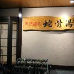 東京 浅草の銭湯 蛇骨湯
