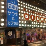 東京 御徒町のカプセルホテル・サウナ スパリゾートプレジデント