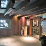 東京 プールも楽しめるスーパー銭湯 庭の湯