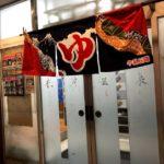 京都の銭湯 衣笠温泉
