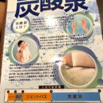 東京 新宿 グランカスタマの湯 2020年9月21日追記更新あり