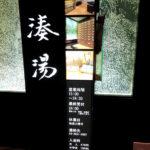 東京 中央区にある人気の都市型銭湯