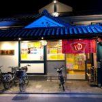 東京 洞窟湯のある銭湯 新生湯