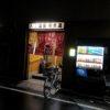 東京 足立区にある明美湯